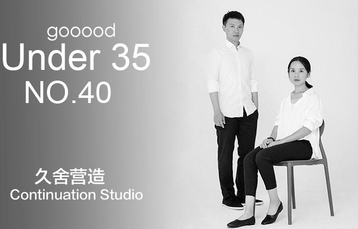 35岁以下创意人:久舍营造|Under 35 – Continuation Studio