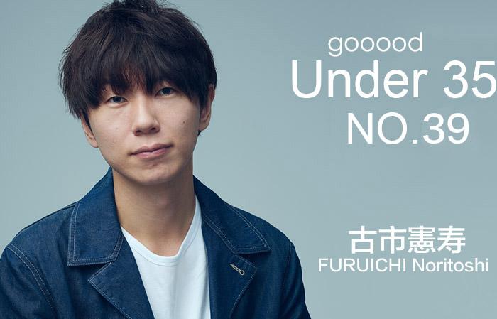 35岁以下创意人:古市憲寿|Under 35 –  FURUICHI Noritoshi