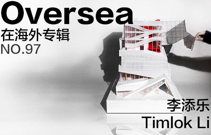 在海外专辑第九十七期 – 李添乐|Overseas NO.97: Timlok Li