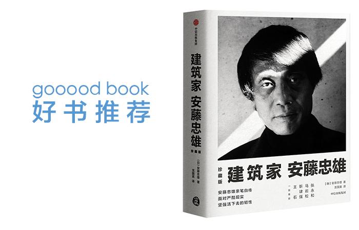 gooood book《建筑家安藤忠雄(珍藏版)》|gooood book: Tadao Ando