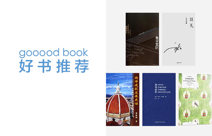gooood book 天津大学建筑学院院长孔宇航推荐:适合建筑新生阅读的五本书|gooood book: Five books that Architectural Freshmen should read recommended by Kong Yuhang, dean of the Architecture School of Tianjin University