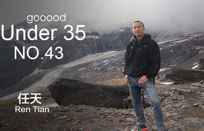 35岁以下创意人:任天|Under 35 – Ren Tian