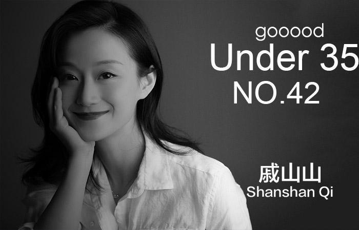 35岁以下创意人:戚山山|Under 35 – Shanshan Qi