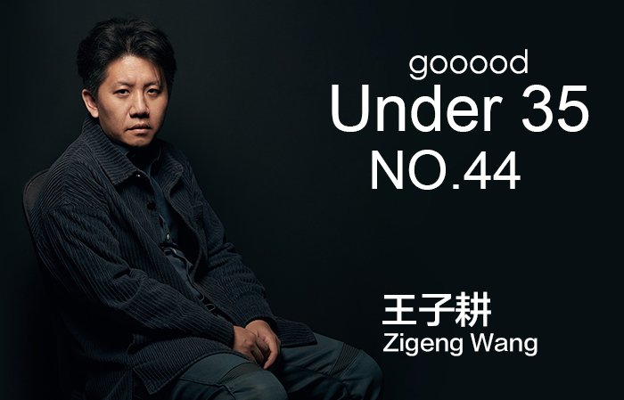 35岁以下创意人:王子耕|Under 35 - Zigeng Wang