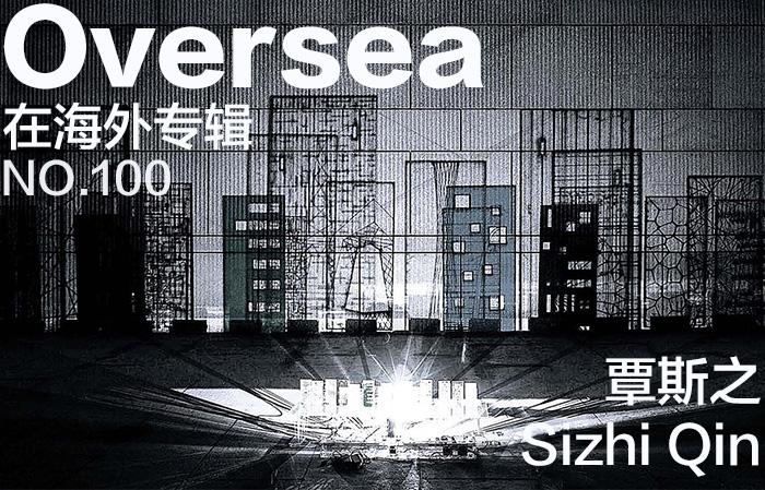 在海外专辑第一百期 – 覃斯之|Overseas NO.100: Sizhi Qin