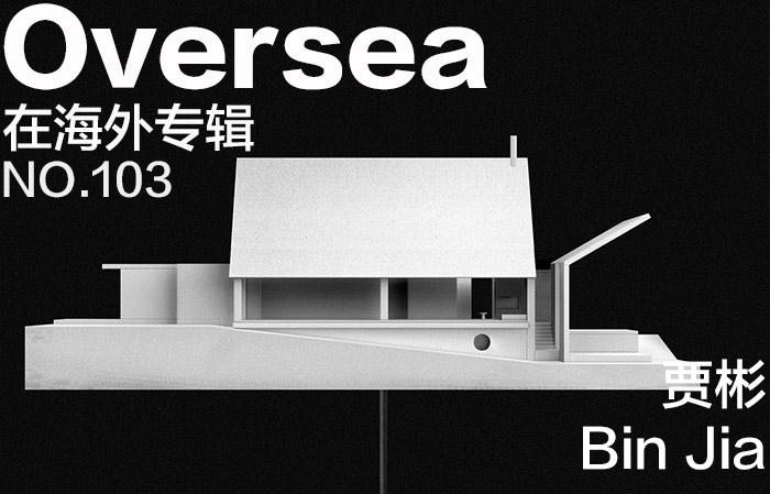 在海外专辑第一百零三期 – 贾彬|Overseas NO.103: Bin Jia