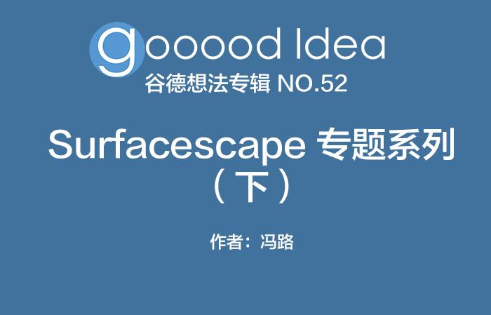 gooood Idea 谷德想法专辑 NO.52|gooood Idea NO.52