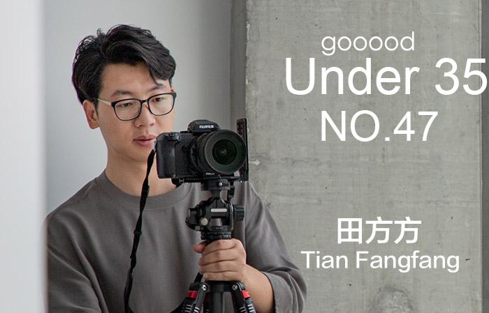 35岁以下创意人:田方方|Under 35 - Tian Fangfang
