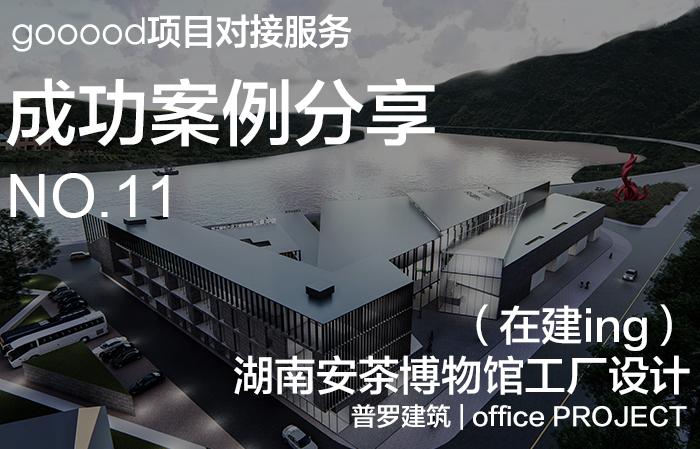 项目对接服务成功案例分享第十一期:湖南安茶博物馆工厂|Get-Project Case Sharing No.11: the An-Tea musuem-factory