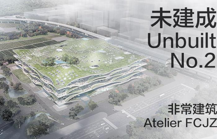 未建成专辑第二期 - 非常建筑|Unbuilt NO.2 - Atelier FCJZ