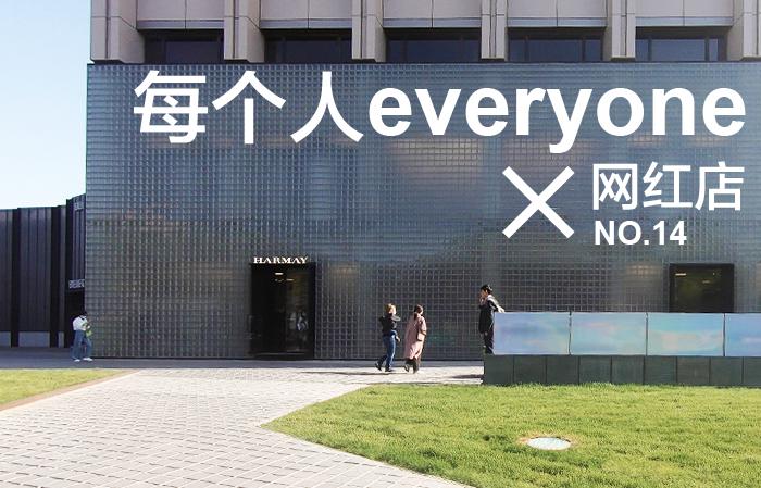每个人 ×  网红店|everyone × Internet-Sensation Shop