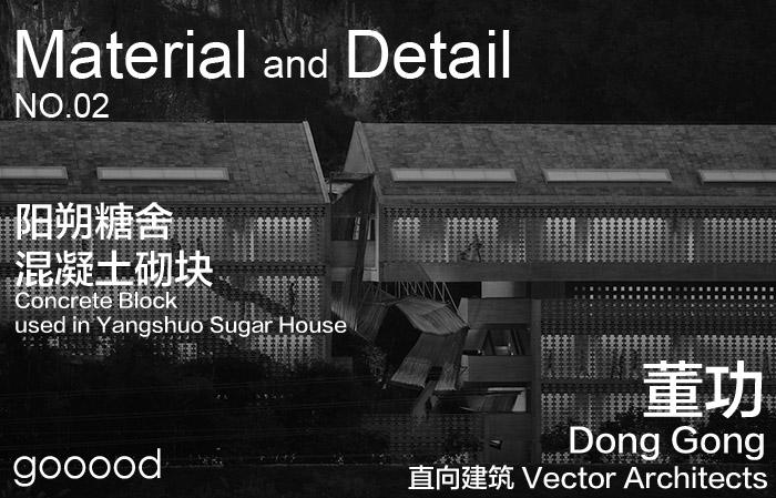 材料与细部专辑第二期 - 阳朔糖舍混凝土砌块 / 直向建筑|Material and Detail NO. 2 - Concrete blocks used in Yangshuo Sugar House / Vector Architects