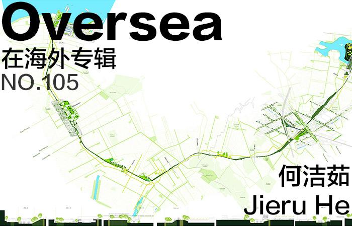在海外专辑第一百零五期 – 何洁茹|Overseas NO.105: Jieru He