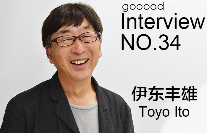 gooood访谈专辑第三十四期 – 伊东丰雄|gooood Interview NO.34 – Toyo Ito