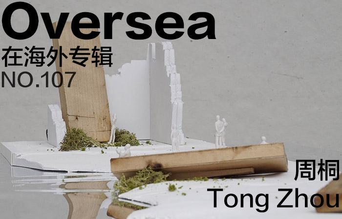 在海外专辑第一百零七期 – 周桐|Overseas NO.107: Tong Zhou