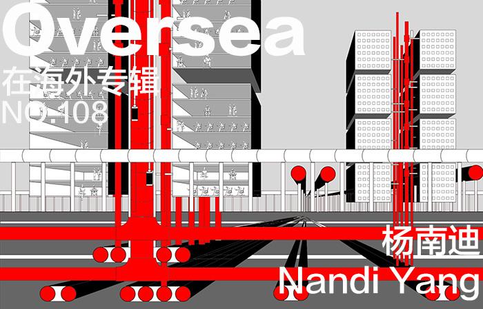 在海外专辑第一百零八期 – 杨南迪|Overseas NO.108: Nandi Yang