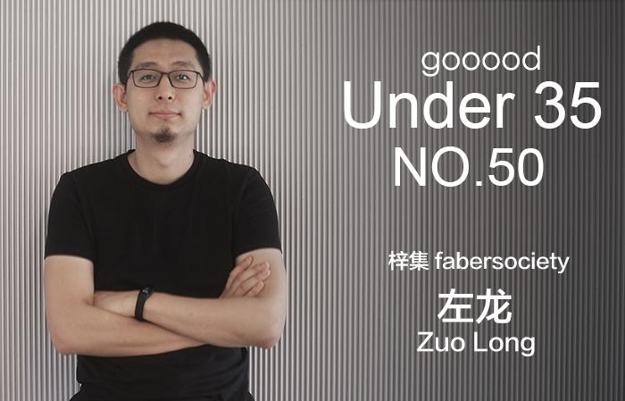 35岁以下创意人:左龙|Under 35 – Zuo Long