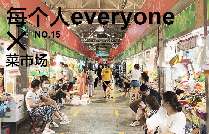 每个人 × 菜市场|everyone × Market