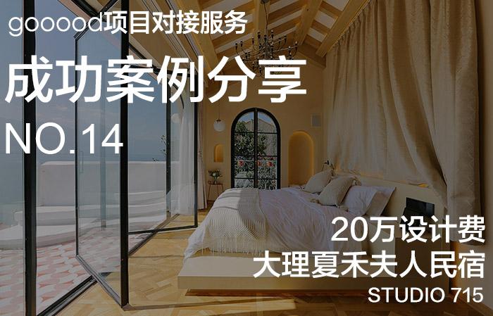 项目对接服务成功案例分享第十四期:20万设计费,大理夏禾夫人民宿|Get-Project Case Sharing No.14: ¥200,000 Design Fee, Villa Sahoo in Dali
