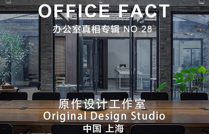 OFFICE真相专辑 NO.28 — 原作设计工作室|OFFICE FACT NO.28 - Original Design Studio