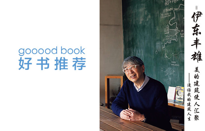 gooood book: 《美的建筑使人汇聚——漫话我的建筑人生》|gooood book: Beautiful Architecture Brings People Together / Toyo Ito